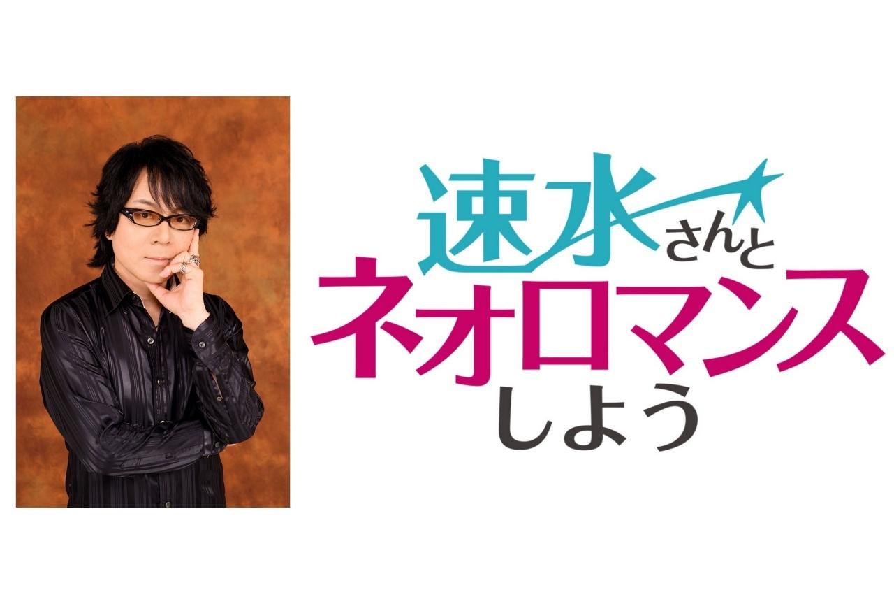 Webラジオ番組『速水さんとネオロマンスしよう』が配信決定!