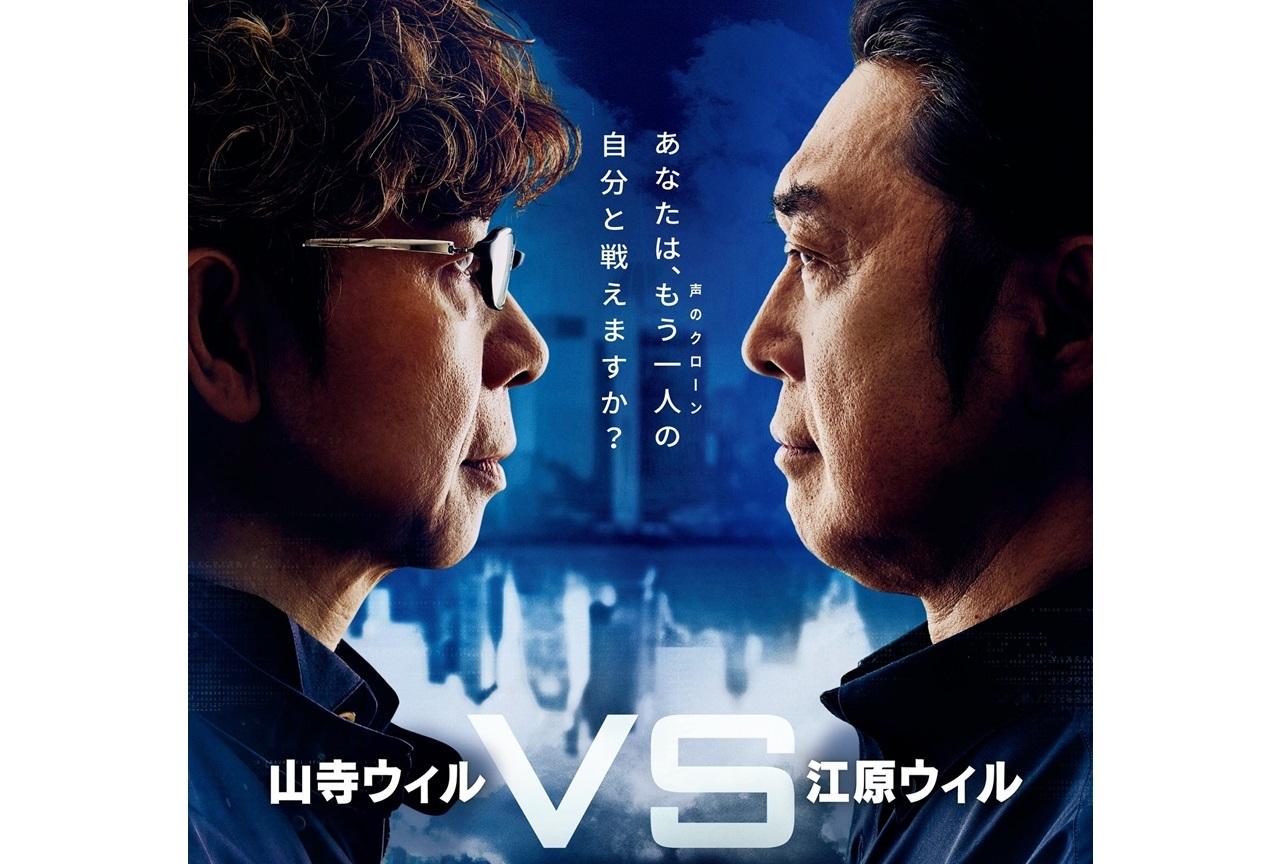 映画『ジェミニマン』声優・江原正士、山寺宏一出演の吹替版映像公開