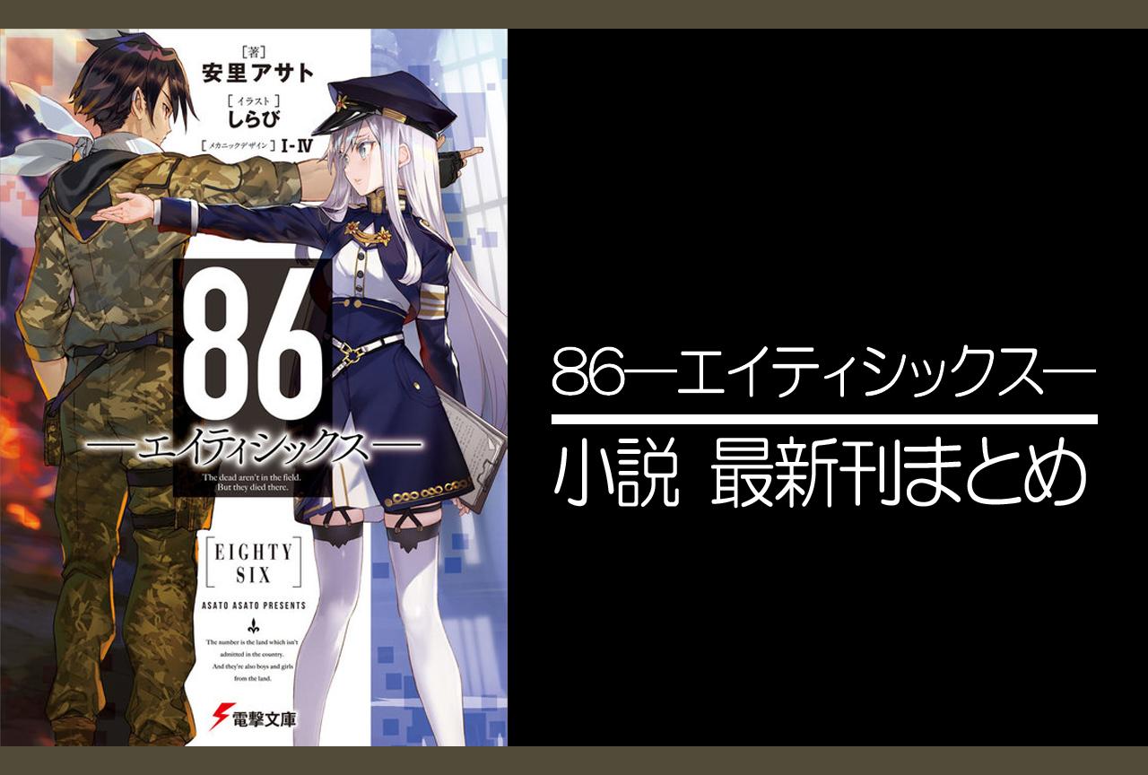 86―エイティシックス―|小説最新刊(次は10巻)あらすじ・発売日まとめ