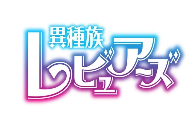 声優の間島淳司さんがスタンク役を担当! TVアニメ『異種族レビュアーズ』キービジュアル、キャラクター設定、スタッフほか最新情報到着!