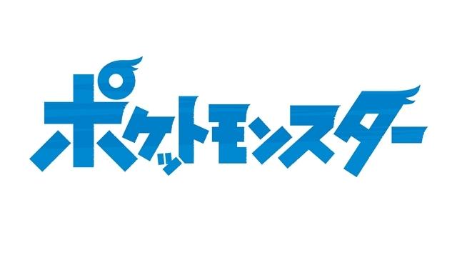 『ポケットモンスター』TVアニメ新シリーズ、新キービジュアルとOPテーマを使用した予告映像解禁! 気になる第1話先行場面カット&あらすじも公開の画像-4