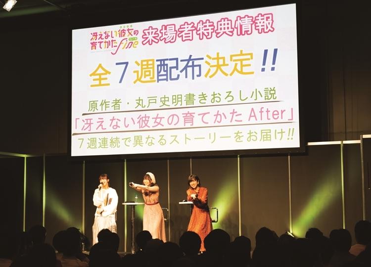 劇場版『冴えカノ』ステージレポ/ファンタジア文庫大感謝祭2019