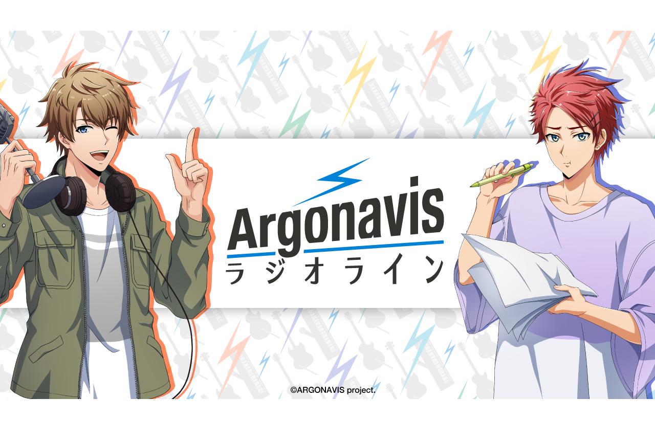 「Argonavis ラジオライン」公録イベントチケット一般発売