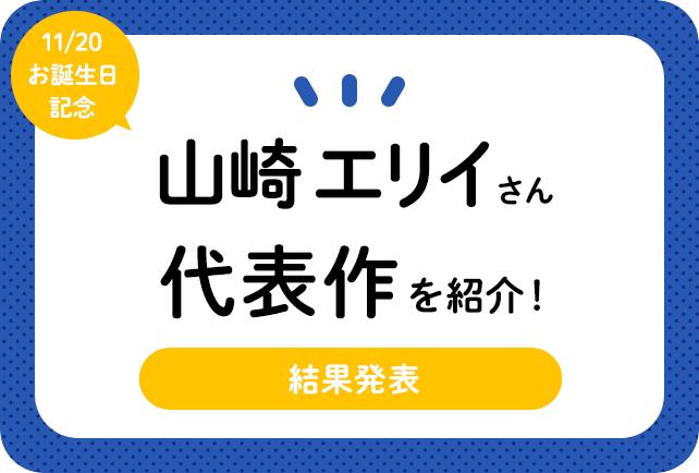 声優・山崎エリイさん、アニメキャラクター代表作まとめ
