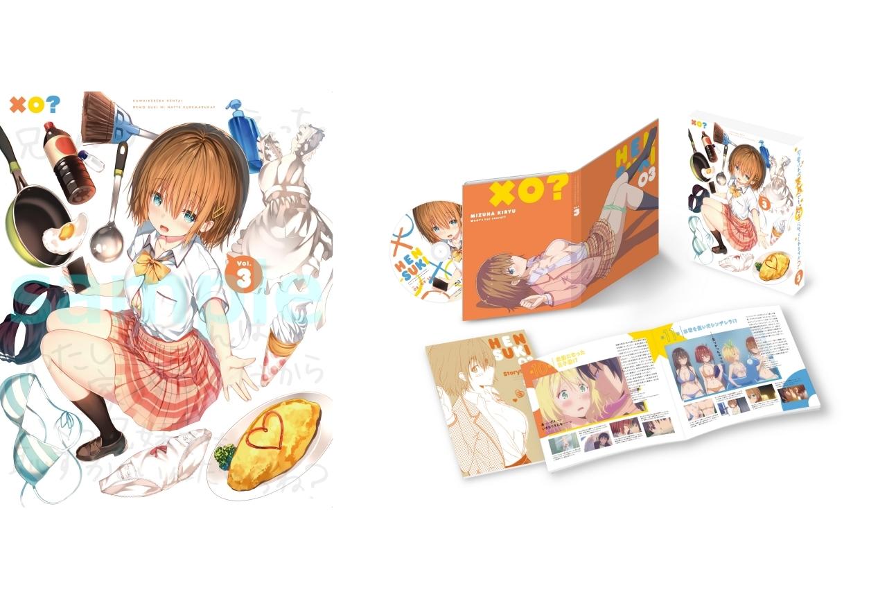 夏アニメ『変好き』BD&DVD第3巻のジャケット・展開図が公開
