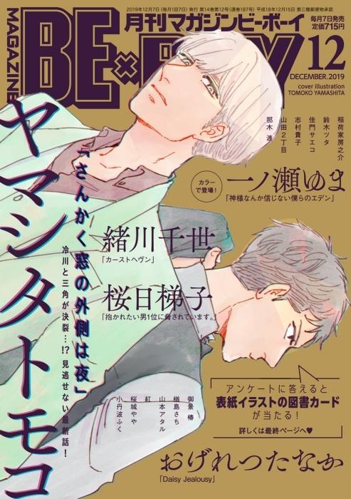 ヤマシタトモコ先生の大人気心霊探偵シリーズ『さんかく窓の外側は夜』が表紙! 超豪華ラインナップのマガジンビーボーイ12月号発売中