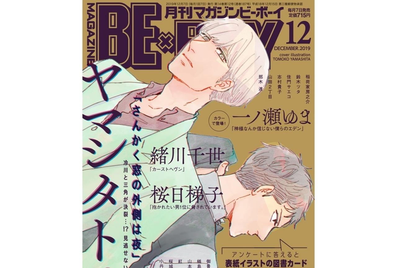 『さんかく窓の外側は夜』が表紙のマガジンビーボーイ12月号発売中!