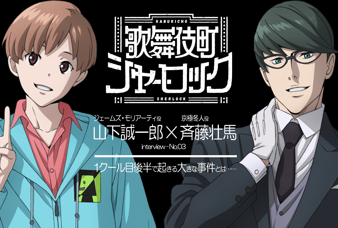 TVアニメ『歌舞伎町シャーロック』キャスト座談会第3弾
