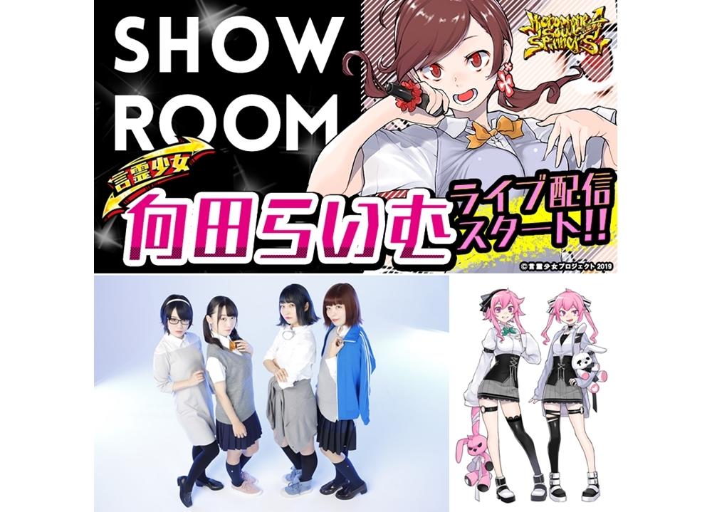 「言霊少女プロジェクト」のSHOWROOM配信スタート!