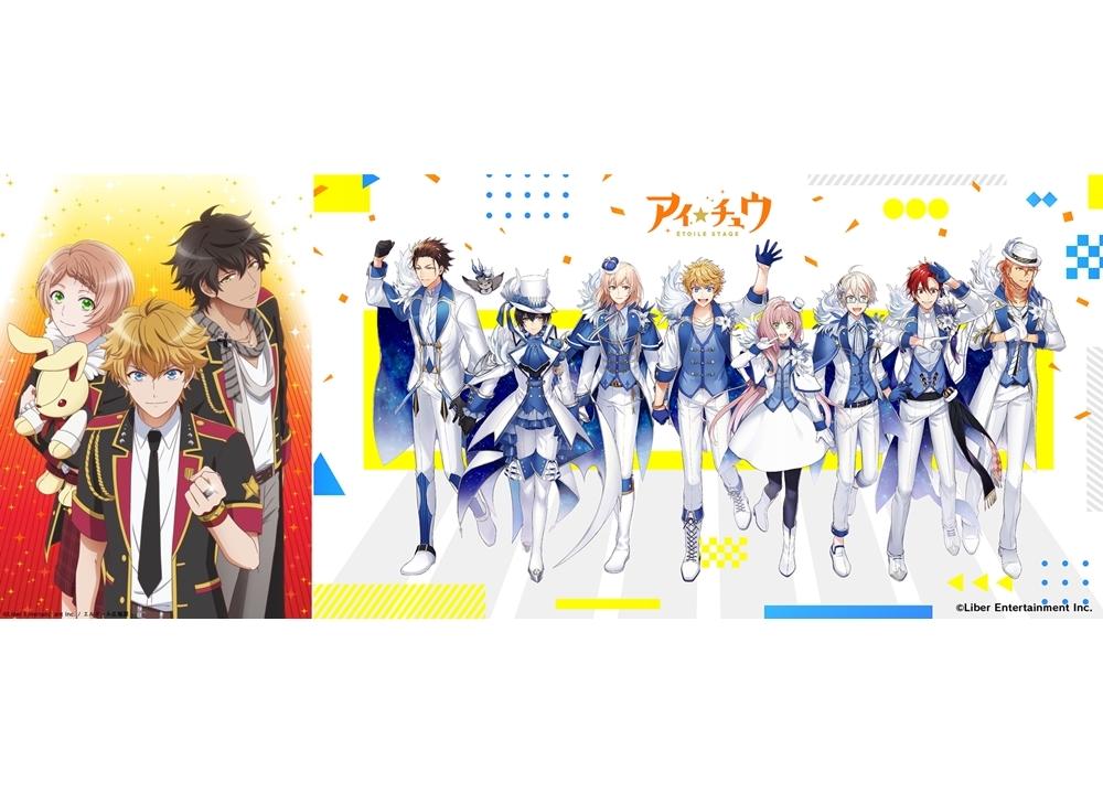 『アイ★チュウ Étoile Stage』OP動画解禁!アニメ版のティザービジュアルも公開
