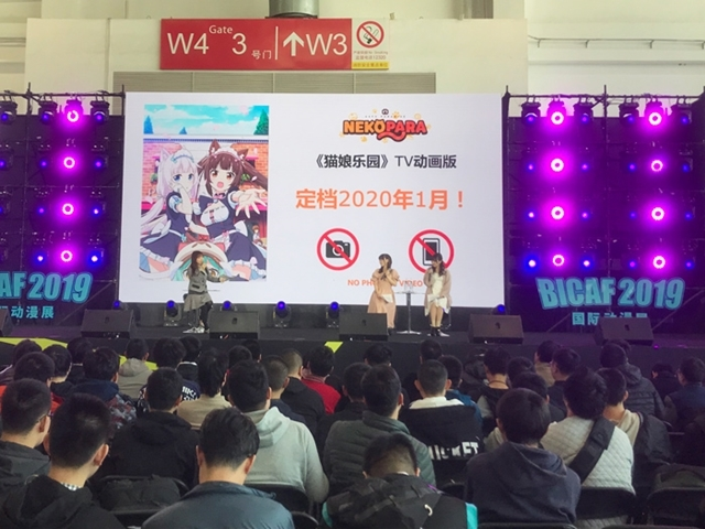 『ネコぱら』TVアニメは2020年1月よりTOKYOMX・BS11・AT-Xで放送決定! 出演声優の八木侑紀さん・佐伯伊織さんが、北京BICAF上映会で大発表の画像-2