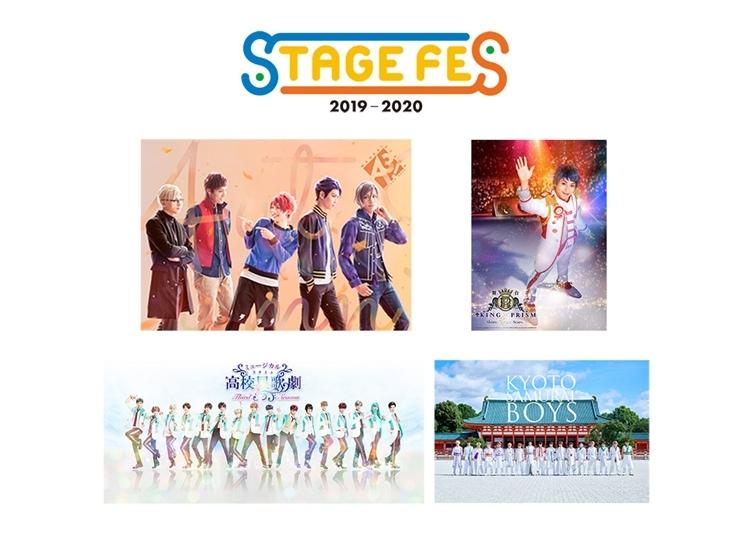 「STAGE FES 2019-2020」12月31日(火)大晦日に開催