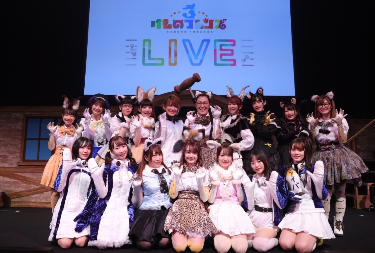 『けものフレンズ3』カレンダがフレンズを紹介&ライブレポート到着!