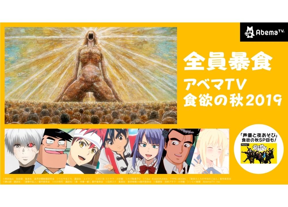 グルメアニメ8作品が大集合のアベマTV『食欲の秋2019』スタート!