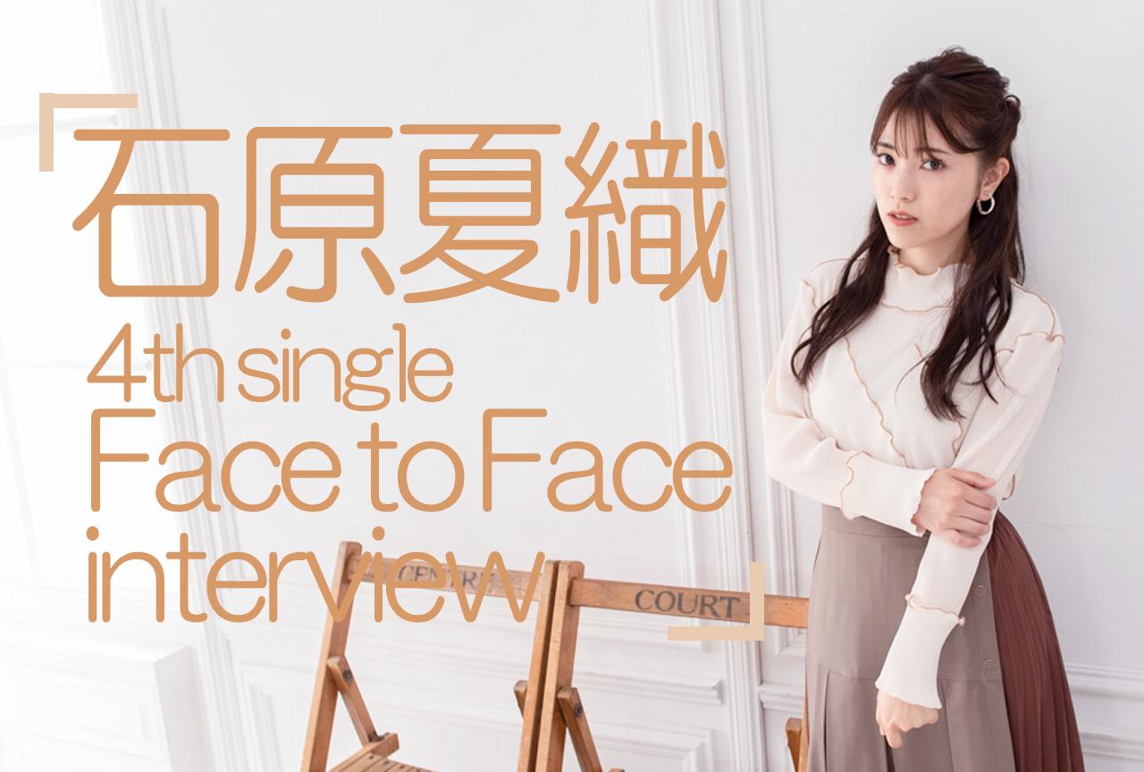 石原夏織4thシングル「Face to Face」インタビュー