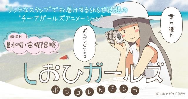 しおひガールズ ボンゴレビアンコ-1