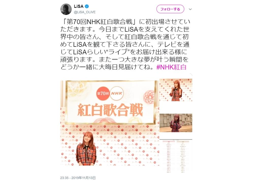合戦 2019 順番 者 歌 紅白 出演