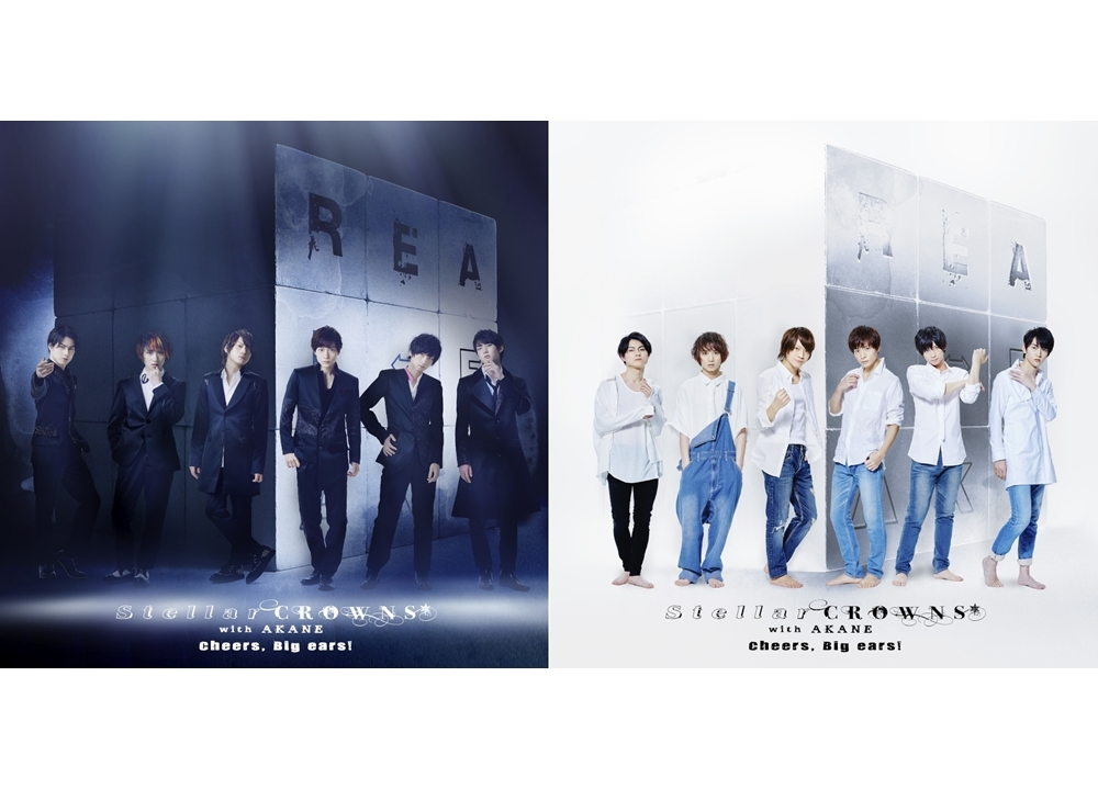 『REAL⇔FAKE』Music CD「Cheers, Big ears!」の全曲試聴動画を公開!