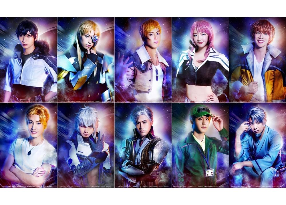 舞台『宇宙戦艦ティラミスⅡ』総勢10名のキャラビジュアル公開!