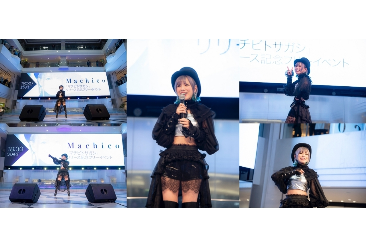 Machicoニューアルバム「マチビトサガシ」発売を記念したイベントを開催!