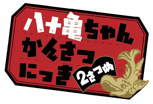 『八十亀ちゃんかんさつにっき 2さつめ』南條愛乃さん・松井恵理子さんら追加声優5名解禁、コメント到着! キービジュアル・放送情報も公開