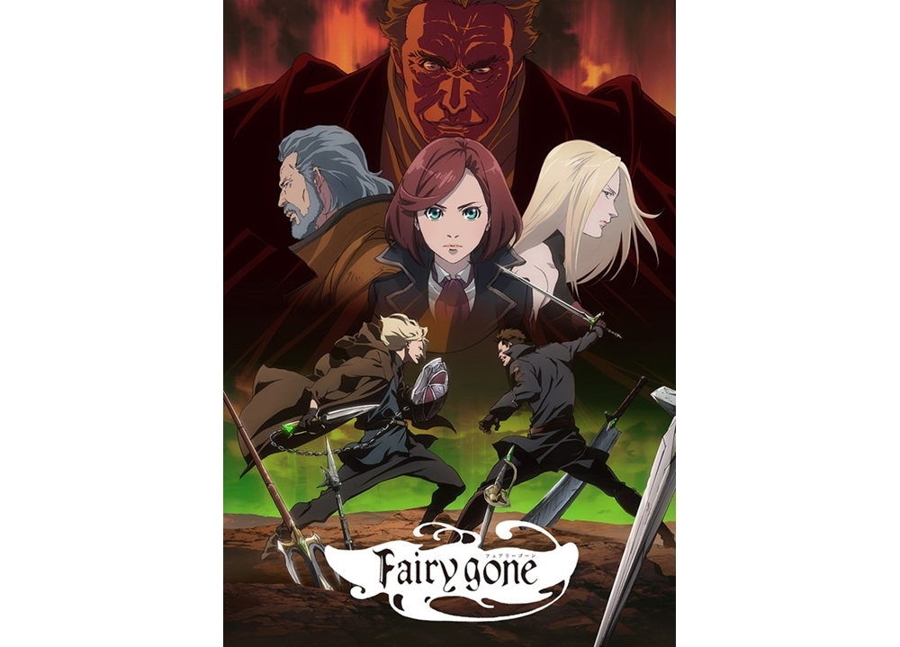 『Fairy gone フェアリーゴーン』クライマックスビジュアルが解禁