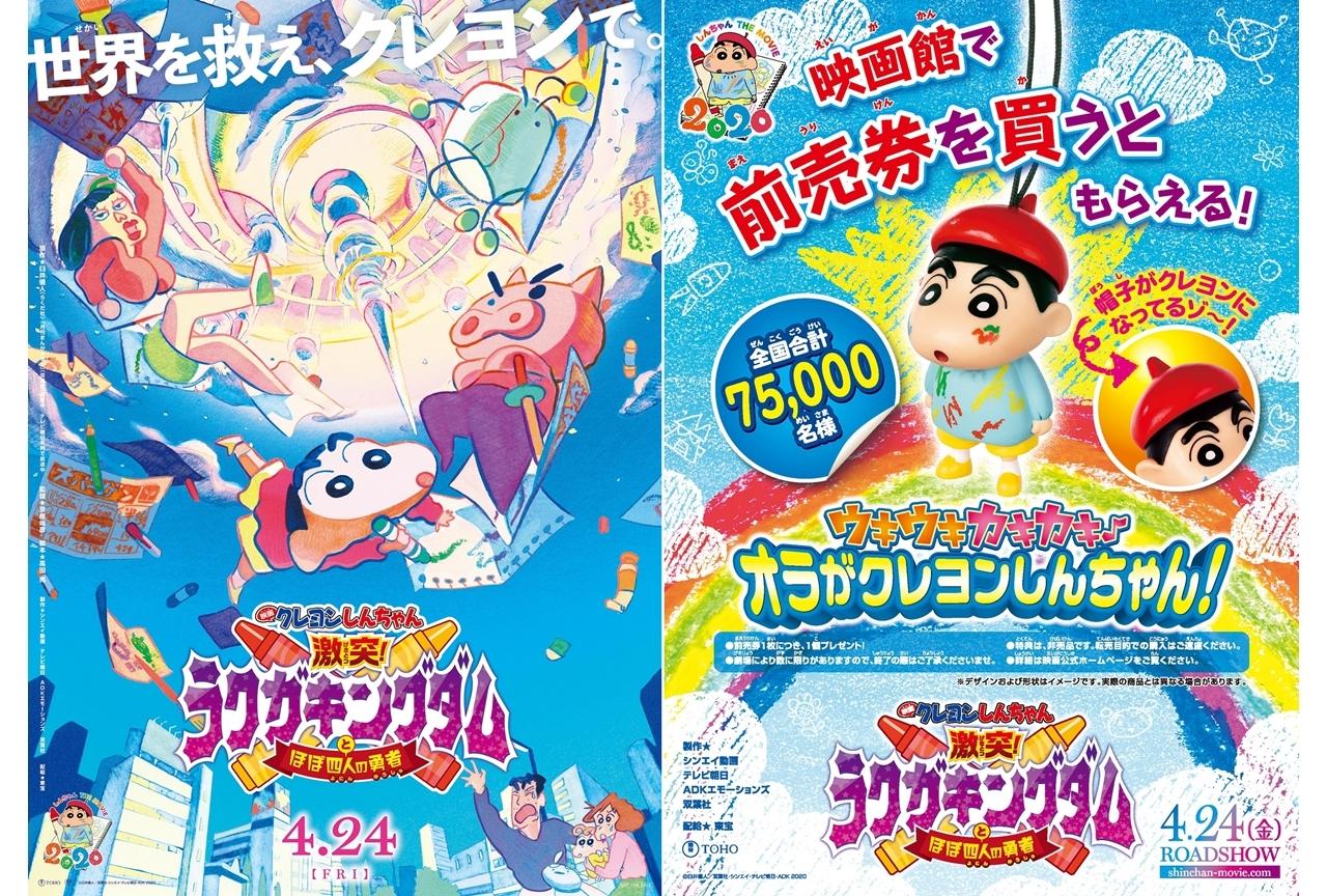 『映画クレヨンしんちゃん』シリーズ最新作が2020年4月24日公開