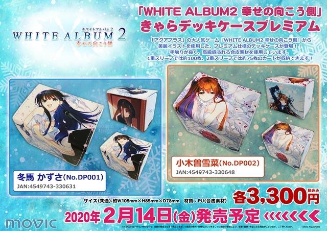 WHITE ALBUM2-3