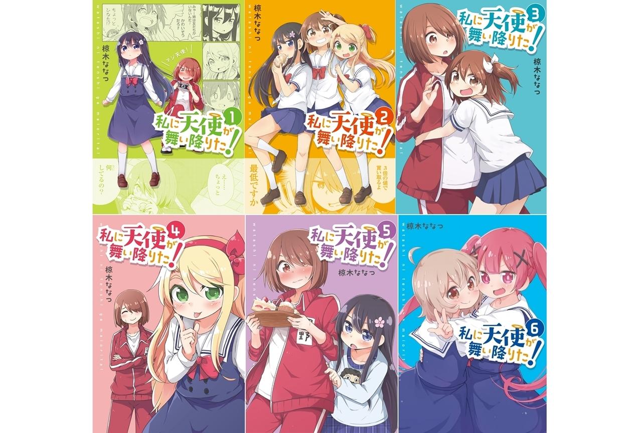 TVアニメ『私に天使が舞い降りた!』原作コミック7巻特装版にスペシャルドラマCDが封入