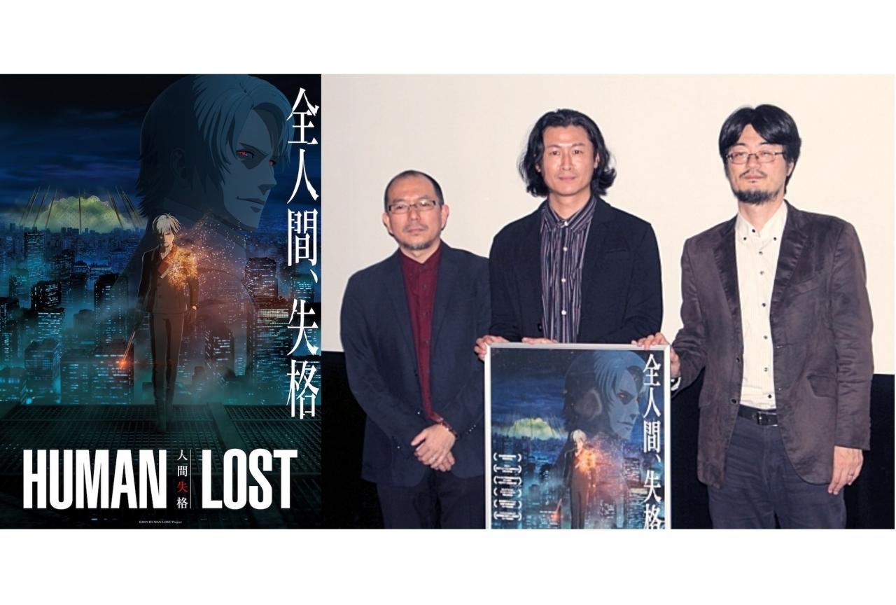 【密着レポート第3回】『HUMAN LOST 人間失格』冲方丁と塩澤快浩が語る「文学とSF」