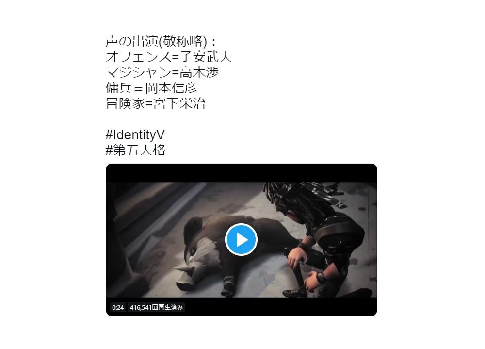 『IdentityⅤ 第五人格』新たな物語に子安武人・高木渉・岡本信彦ら声優陣が出演