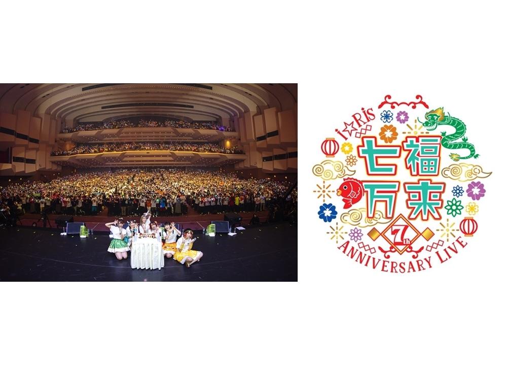 i☆Risデビュー7周年記念ライブで新情報を発表!