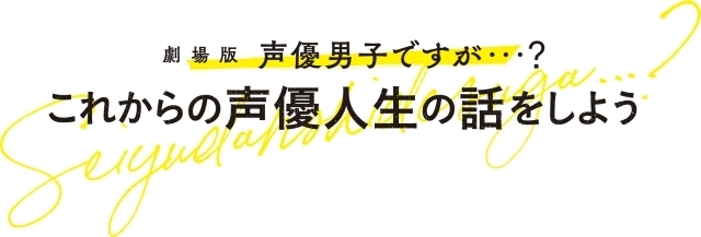 上村祐翔さん、河本啓佑さん、小林裕介さん、本城雄太郎さん、山本和臣さん、白井悠介さんが5年前を振り返る! 「AGF2019」×「声優男子ですが・・・?」劇場版決定記念イベントをレポート