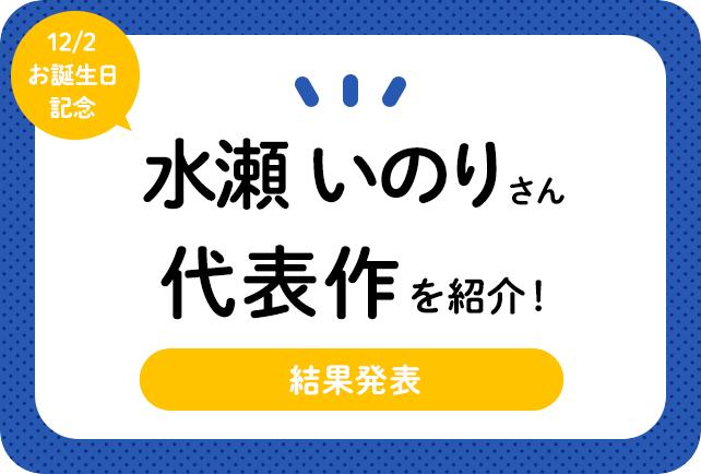 声優・水瀬いのりさん、アニメキャラクター代表作まとめ