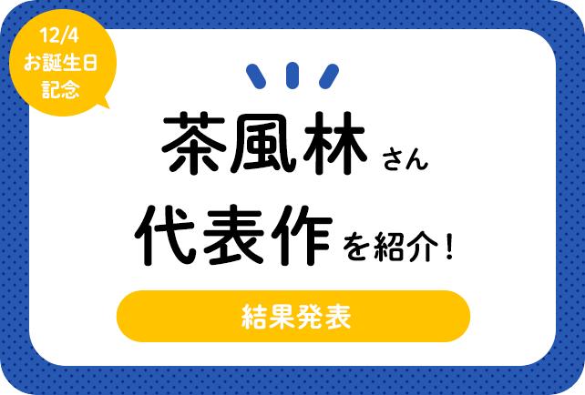 声優・茶風林さん、アニメキャラクター代表作まとめ