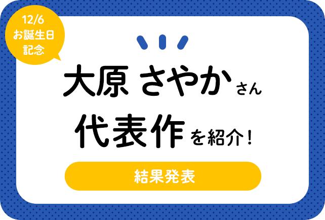 声優・大原さやかさん、アニメキャラクター代表作まとめ