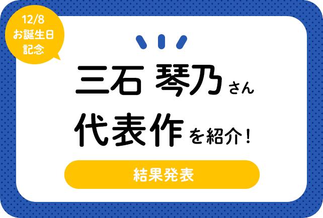 声優・三石琴乃さん、アニメキャラクター代表作まとめ