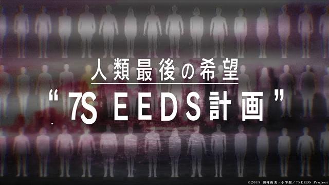 『7SEEDS』の感想&見どころ、レビュー募集(ネタバレあり)-2