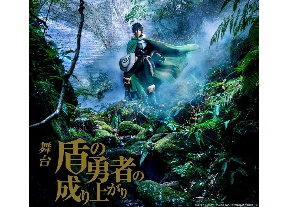 舞台『盾の勇者の成り上がり』第1弾キャスト解禁!