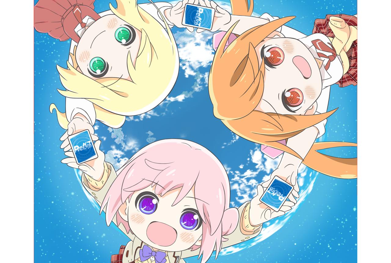 冬アニメ『りばあす』が2020年1月5日より放送開始