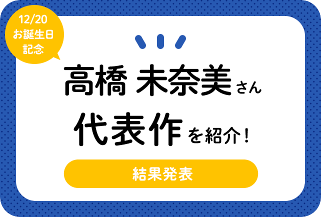 声優・高橋未奈美さん、アニメキャラクター代表作まとめ