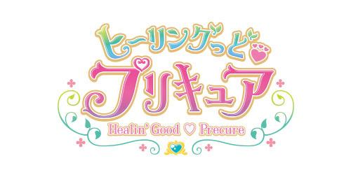 『プリキュア』新シリーズのタイトルは『ヒーリングっど♥プリキュア』! 2020年春より放送決定!の画像-1