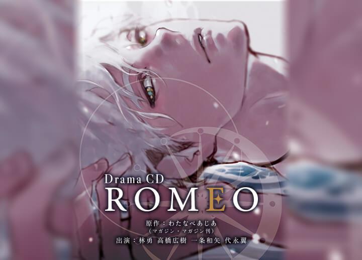 超貴重アニメイト特典あり!BLCD『ROMEO』(出演声優:林勇、高橋広樹 他)が配信開始!