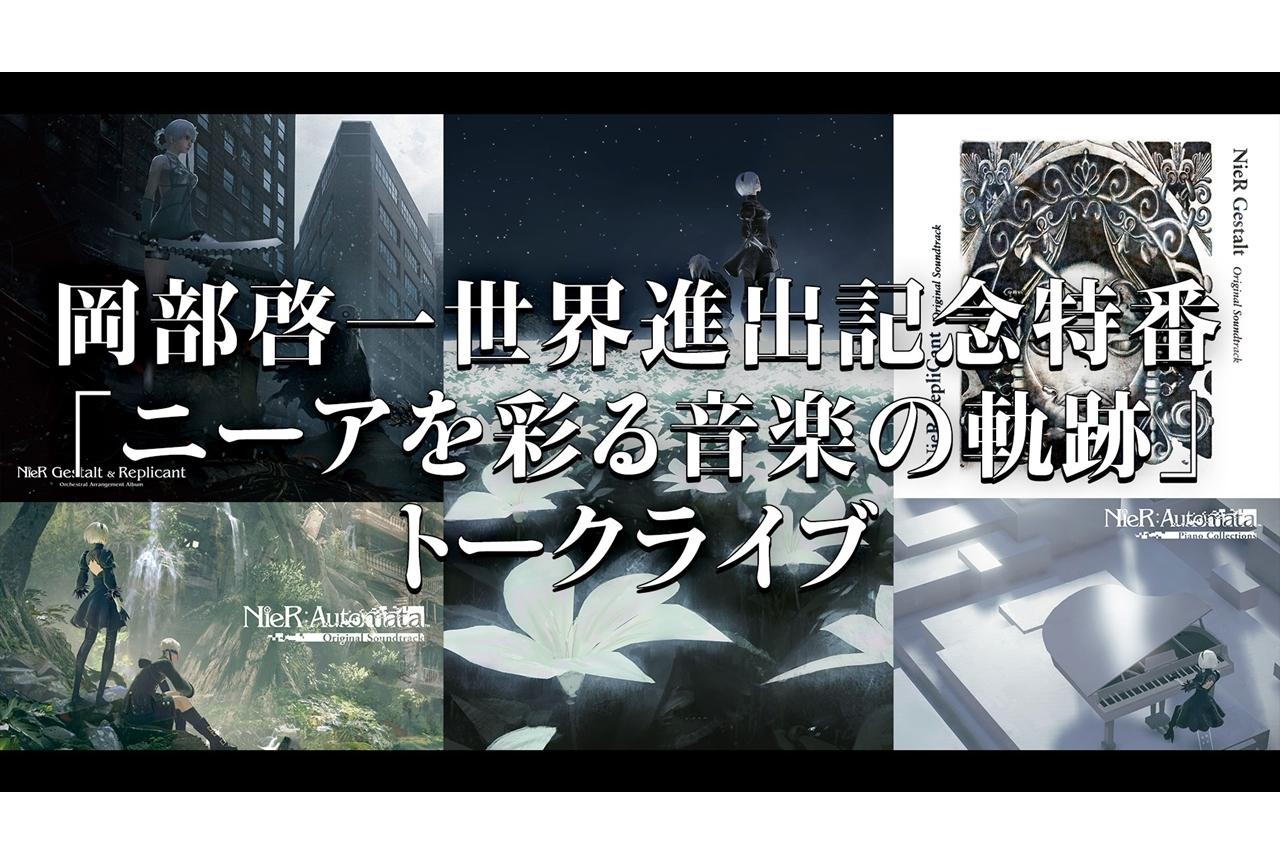 『岡部啓一世界進出記念特番「ニーアを彩る音楽の軌跡」トークライブ』12月4日に放送