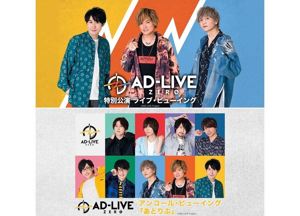 『AD-LIVE ZERO』特別公演、ライブ・ビューイング実施決定!