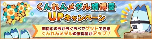 ゲーム『けものフレンズ3』「アライさん隊長日誌」に2章が追加! 新章を追加した3つのキャンペーンも同時開催♪