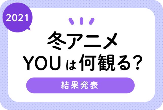 2021冬アニメおすすめランキングまとめ! 結果発表!