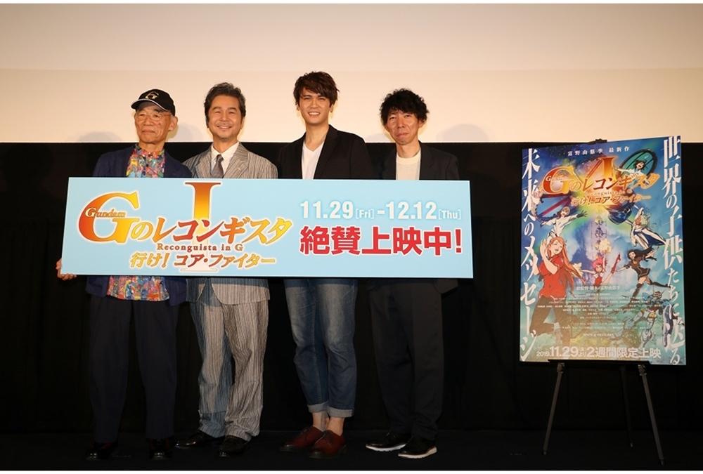 劇場版『Gのレコンギスタ Ⅰ』初日舞台挨拶公式レポ