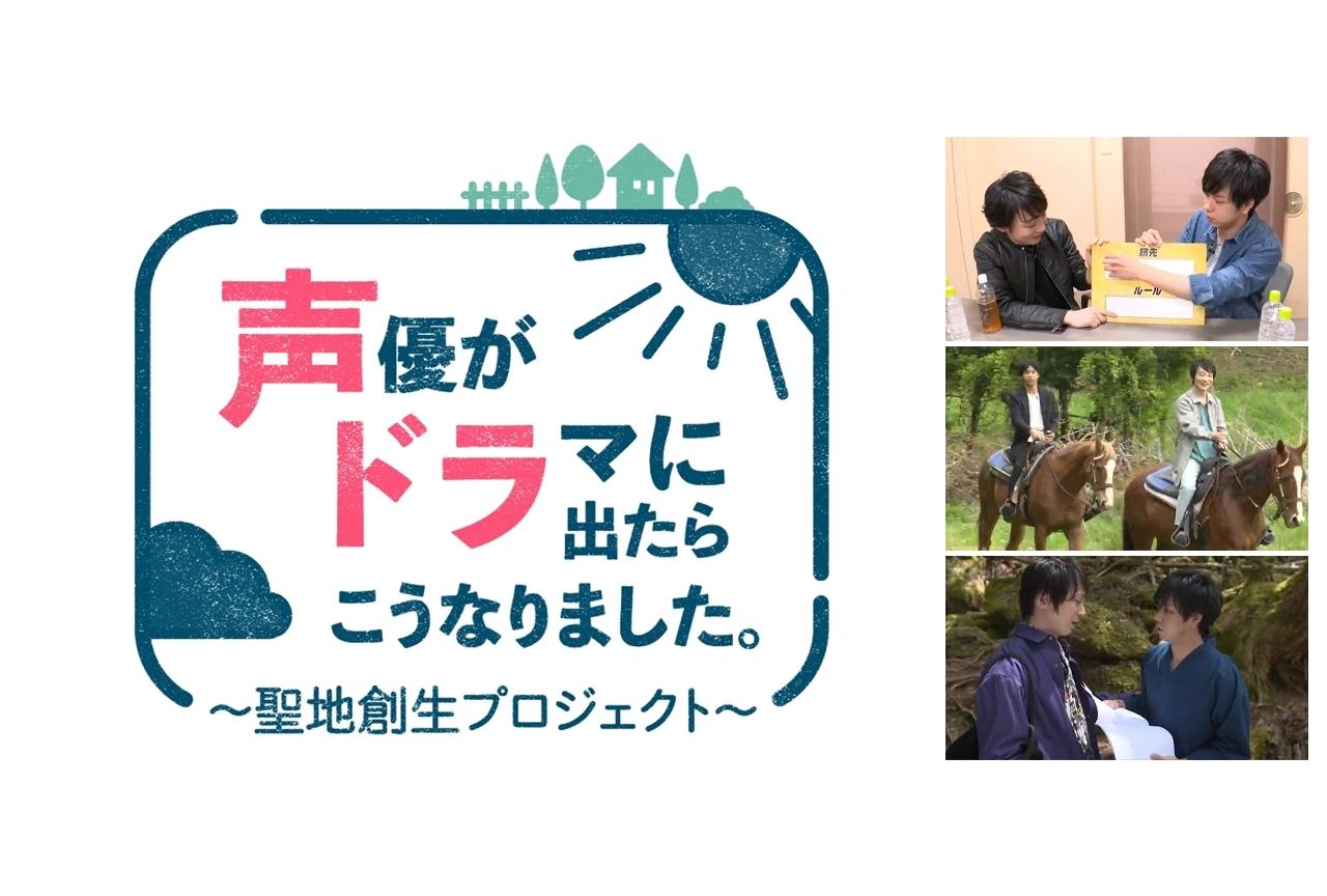 野島健児ほか声優陣が出演するバラエティ『声ドラ』2020年1月7日放送開始