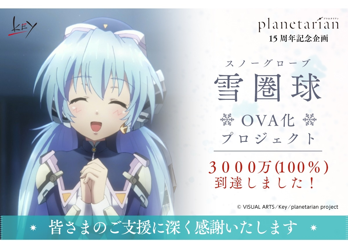 『planetarian~雪圏球』OVA化プロジェクト目標金額3,000万円達成
